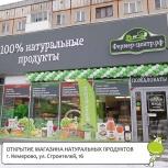 Франшиза магазина продуктов для здорового питания, Новосибирск