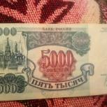 Купюра 5000, Новосибирск