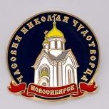 """Значок """"Часовня Николая Чудотворца"""" (Новосибирск), Новосибирск"""