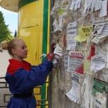 Расклейщик объявлений, Новосибирск