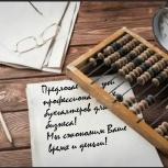 Бухгалтерские услуги для Вашего бизнеса, Новосибирск