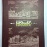 Продам книгу ОАО «НЗиК», Новосибирск