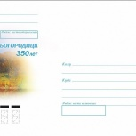 Куплю почтовые конверты с литерой А, Новосибирск