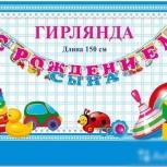"""Гирлянда на выписку из роддома """"С рождением сына"""", Новосибирск"""