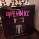 Продам самогонный аппарат, Новосибирск