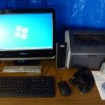Продам компъютер-моноблок и лазерный принтер для удаленной работы, Новосибирск