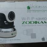Wi-fi камера Zodikam, Новосибирск