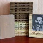 М.Горький / Собрание сочинений в 18 томах (ГИХЛ, 1960-63), Новосибирск