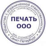 Заказ печатей и штампов on-line, Новосибирск