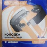 колодка заднего тормоза 3110-3501090 комплект 4 шт, Новосибирск