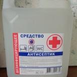 Лосьон дезинфицирующий, антисептик, Новосибирск
