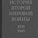 История второй мировой войны 1939-1945. В двенадцати томах., Новосибирск