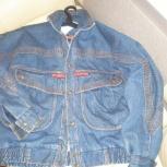 Куртка джинсовая демисезонная, Новосибирск