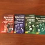 Учебники по музыкальной литературе, Новосибирск