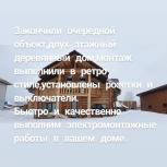Электромонтажные работы, Новосибирск