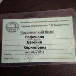 Найден читательский билет, Новосибирск