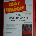 Шаг за шагом. Учим испанский самостоятельно, Новосибирск
