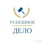 Срочная помощь юриста Новосибирск, Новосибирск