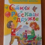 Внеклассное чтение, Новосибирск