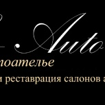 Мастер по перетяжке салонов а/м, Новосибирск