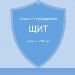 Охрана складов, зданий, офисов и других учреждений, Новосибирск