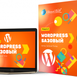 Бесплатный обучающий курс по созданию сайта на Wordpress, Новосибирск