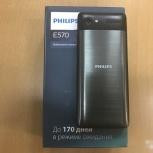Смартфон Philips Xenium E570, Новосибирск