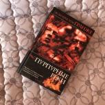 Книга Ж-К Гранже «Пурпурные реки», Новосибирск