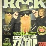 журналы rock classic, Новосибирск