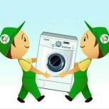 Купим вашу стиральную машину, возможно неисправную, Новосибирск