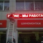 Ремонт бегущей строки, led вывески, Новосибирск