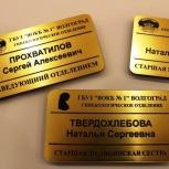 Изготовление бейджей, Новосибирск