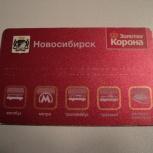 Транспортная карта, Новосибирск