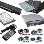Продажа комплектующих и запчастей для ноутбуков, Новосибирск