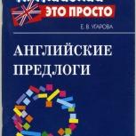 Пособие английские предлоги, Новосибирск