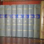 Собрания сочинений, раритетные издания 1940+, Новосибирск