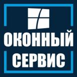 Оконный сервис, Новосибирск