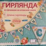 """Гирлянда на выписку из роддома """"Сыночек"""", Новосибирск"""