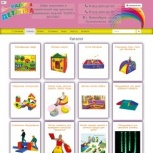 Создание сайта Радуга Детства, Новосибирск