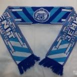 Фанатский шарф фк Зенит, зимний, Новосибирск