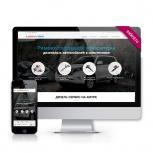 Разработка продающих сайтов с современным адаптивным дизайном, Новосибирск