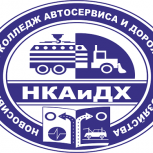 Обучение по профессии «Водитель автомобиля категории «С», Новосибирск