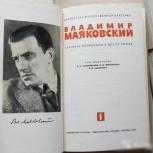 Маяковский Владимир в 6 томах, Новосибирск