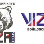 Бойцовский клуб Viza Sport, Новосибирск