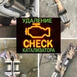 Удаление катализатора, Новосибирск
