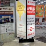 Размещение рекламы на Пилларсах, Новосибирск