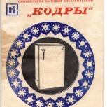 Холодильник Кодры, Новосибирск