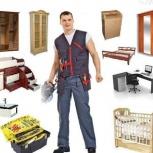 Сборка-разборка-ремонт, упаковка мебели, Новосибирск