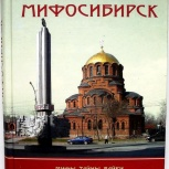 И. Маранин / Мифосибирск (Новосибирск, 2011) нечастая, Новосибирск