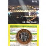"""Россия 2018 """"новосибирск - комплекс святого луки"""" подарочная упаковка, Новосибирск"""